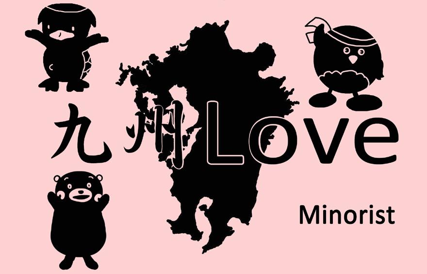 九州のコピー.jpg