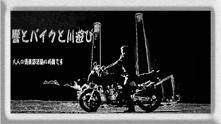 響とバイクと川遊び.jpg