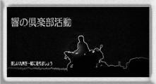 響の倶楽部活動.jpg